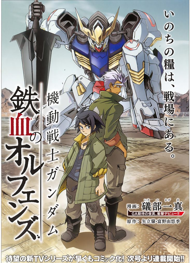 Review | Mobile Suit Gundam: Iron-Blooded Orphans