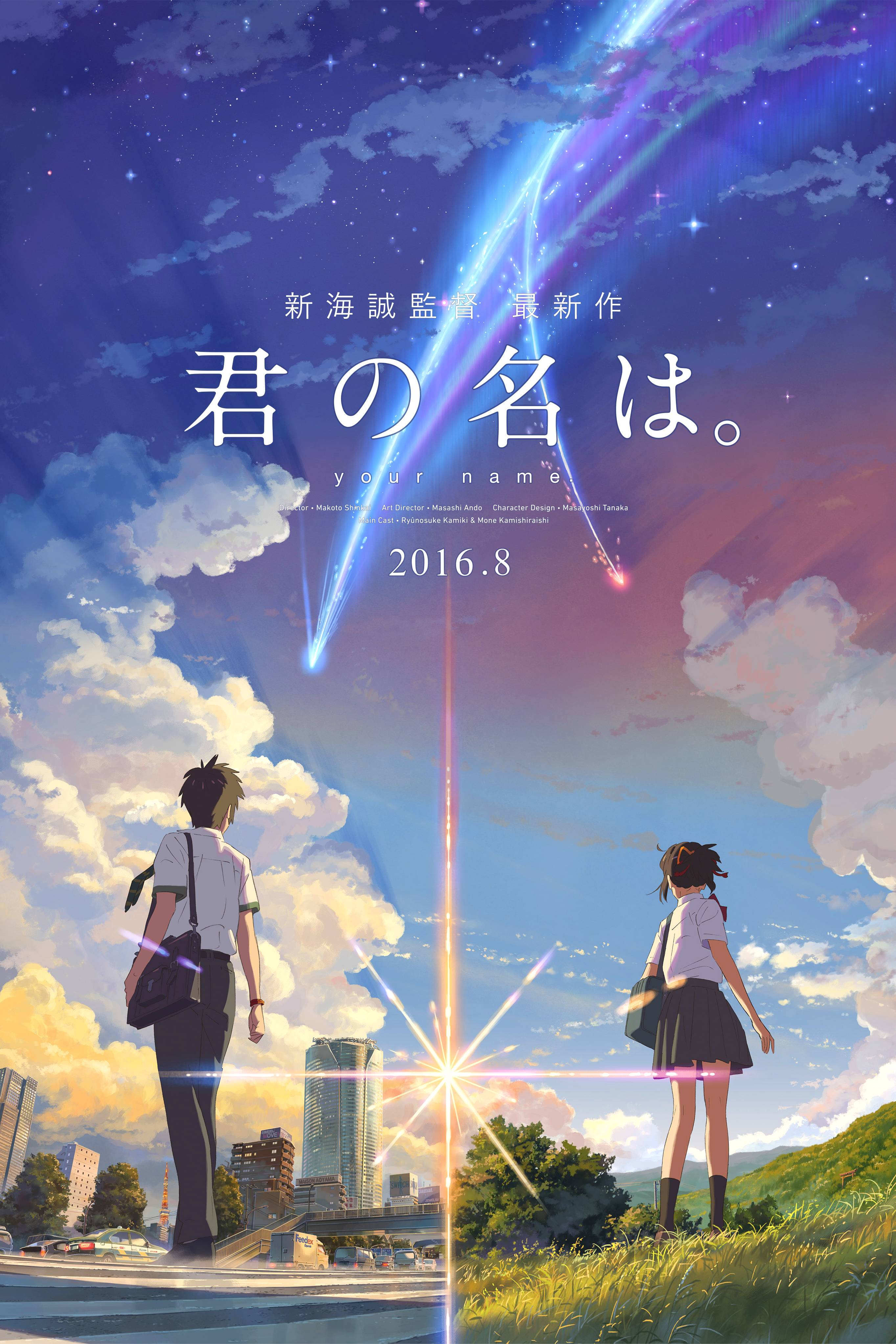 Crítica | Your Name