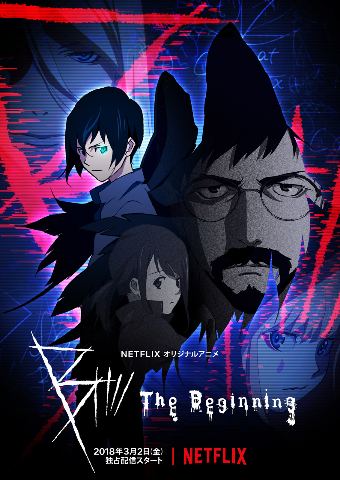 Review | B The Beginning – 1ª Temporada