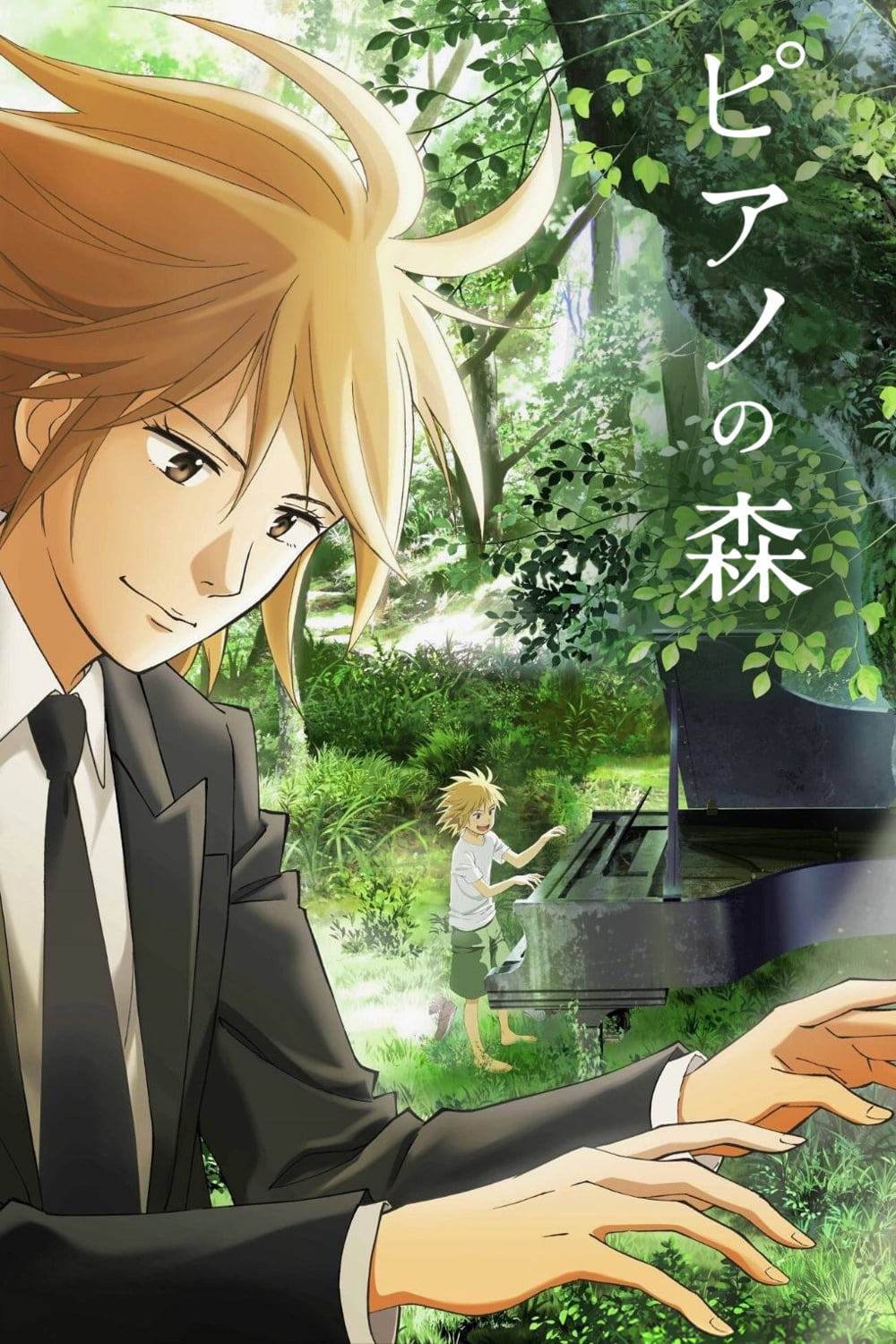 Review   Forest of Piano