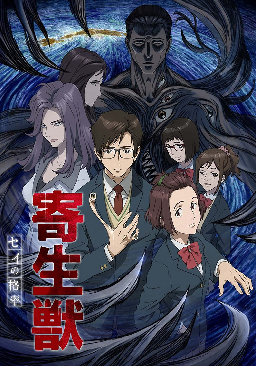 Review | Parasyte: The Maxim